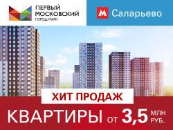 Город-парк «Первый Московский» Хит продаж! Квартиры у леса.